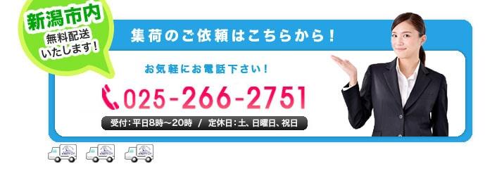 新潟市内無料配送致します! お電話は025-266-2751まで。