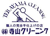 株式会社寺山クリーニング | 新潟市の完全手仕上げにこだわったクリーニング店。