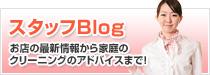 寺山クリーニングスタッフのブログはこちら